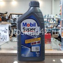 Масло моторное Mobil Super 2000 X1 10W-40 1л