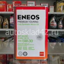 Масло моторное ENEOS PREMIUM TOURING SN/RC GF-5 5W-30 1л