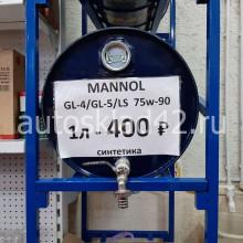 Масло трансмиссионное MANNOL GL-4/GL-5/LS 75W-90 60л (цена за 1л)
