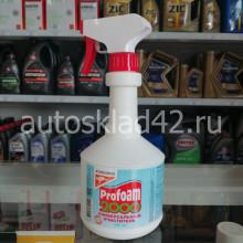 PROFOAM 2000 (универсальный очиститель) 600мл тригер