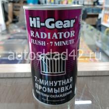 HI-GEAR 7-MINUTE RADIATOR FLUSH 7-минутная промывка системы охлаждения 325мл