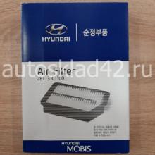 HYUNDAI 28113-C1100 Фильтр воздушный