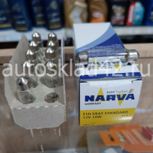 Автолампа NARVA T10.5x43 SV8.5