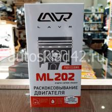 LAVR Раскоксовка двигателя ML202 330мл