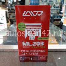 LAVR Раскоксовка двигателя ML203 190мл