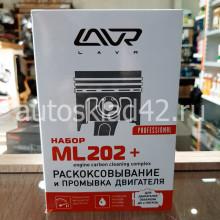 LAVR Раскоксовка двигателя ML202 набор + промывка 185+335мл