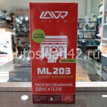 LAVR Раскоксовка двигателя ML203 320мл