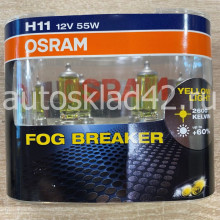 Автолампа OSRAM H11 12V 55W PGJ-2 FOG BREAKER (2шт.)