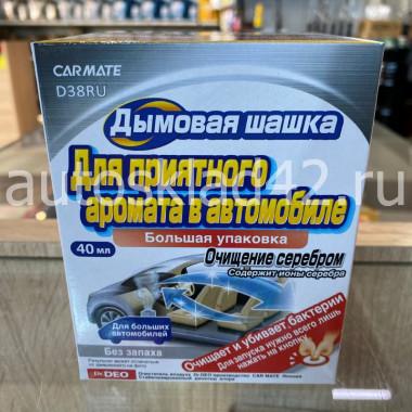 CARMATE Дымовая шашка. Для приятного аромата в автомобиле. Очищение серебром 40 мл