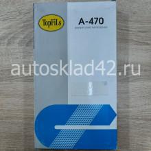 Фильтр воздушный TopFils A-470