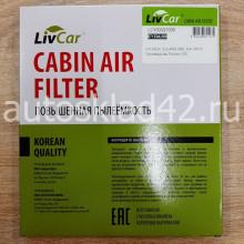 Фильтр салонный LIVCAR LCY000/21008