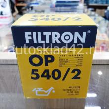 Фильтр масляный FILTRON OP 540/2