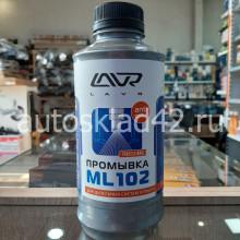 LAVR Промывка для дизельных систем впрыска ML-102 1000мл