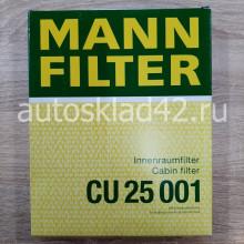 Фильтр салонный MANN CU 25001