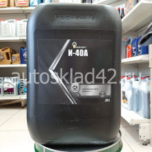 Масло индустриальное И-40А Rosneft 20л (цена за 1л)