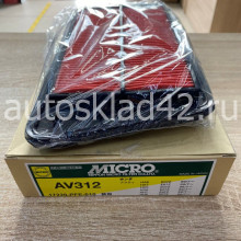 Фильтр воздушный MICRO AV312