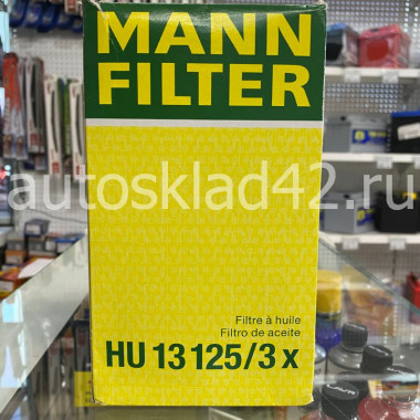 Фильтр масляный MANN HU 13125/3 x