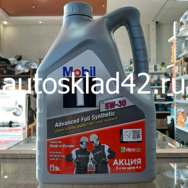 Масло моторное Mobil 1 X1 5W-30 АКЦИЯ 5л по цене 4л