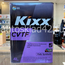 Жидкость для вариатора KIXX CVTF 4л