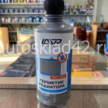 LAVR Герметик радиатора 310мл