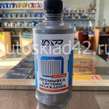 LAVR Промывка системы охлаждения 430мл
